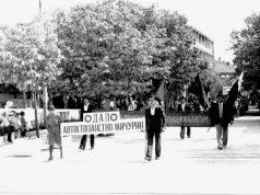 Един Първи май през комунизма в Мичурин