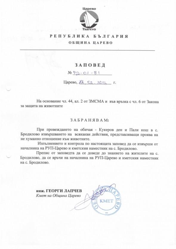 Кметът на Царево забранява тричането на кучета в Бродилово