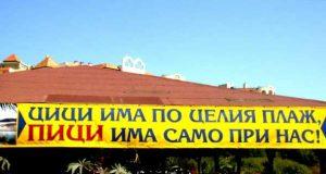 Плаж Бутамята, Синеморец
