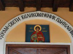 """Църквата """"Св. Пантелеймон"""" в село Бродилово"""