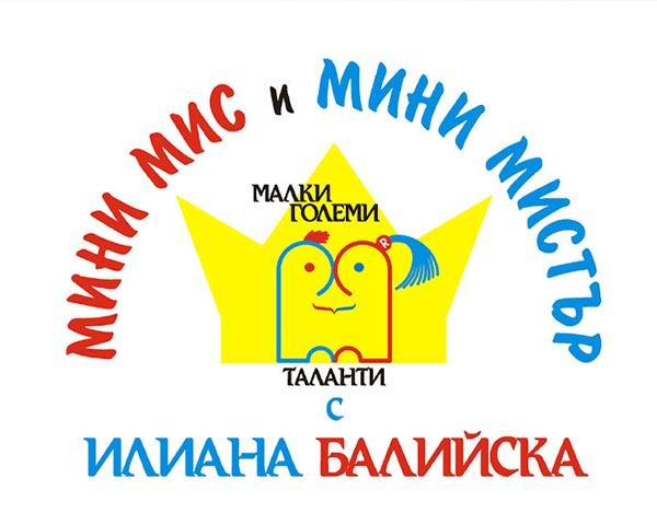 Мини Мис и Мини Мистър Царево 2013