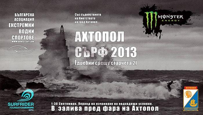 Ахтопол Сърф 2013