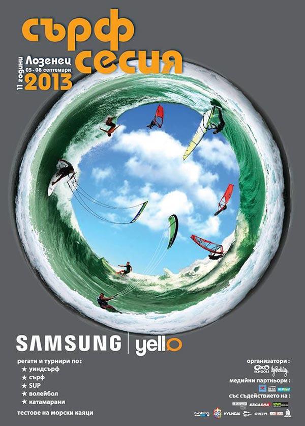 Сърф сесия 2013