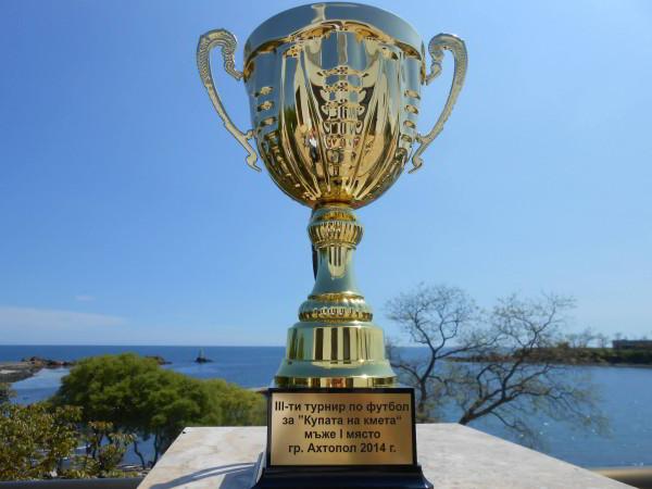 Турнир по футбол за Купата на Кмета 2014