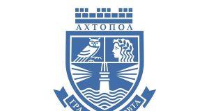 Град Ахтопол вече има герб