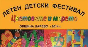 """Дестки фестивал """"Цветовете и морето"""""""