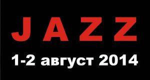 Lozenets Jazz Time 2014