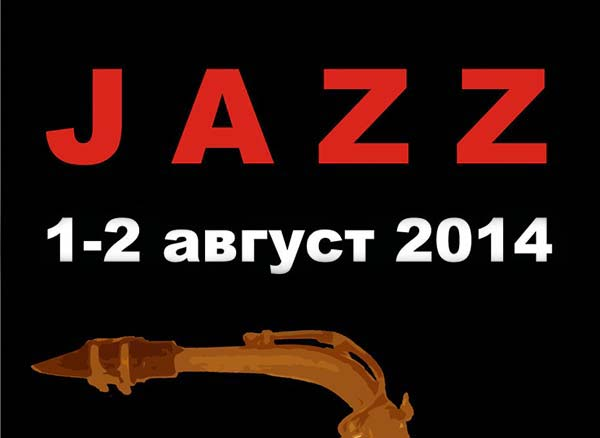 Lozenets Jazz Time 2014
