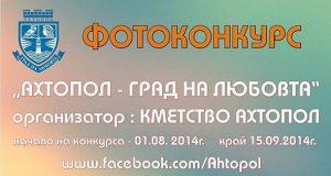 """Фотоконкурсът """"Ахтопол - град на любовта"""" се провежда за трета поредна година"""