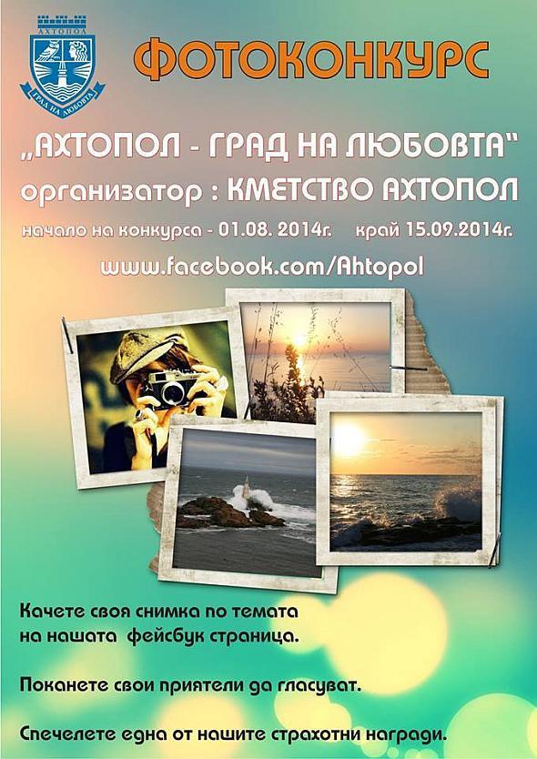Фотоконкурсът