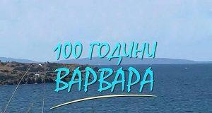 """Премиера на филма """"100 години Варвара"""""""
