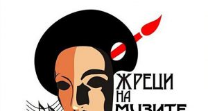 """Международен младежки фестивал """"Жреци на музите"""" 2014"""