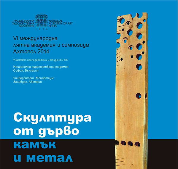 Международна лятна академия Ахтопол 2014