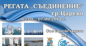 Регата Съединение 2014
