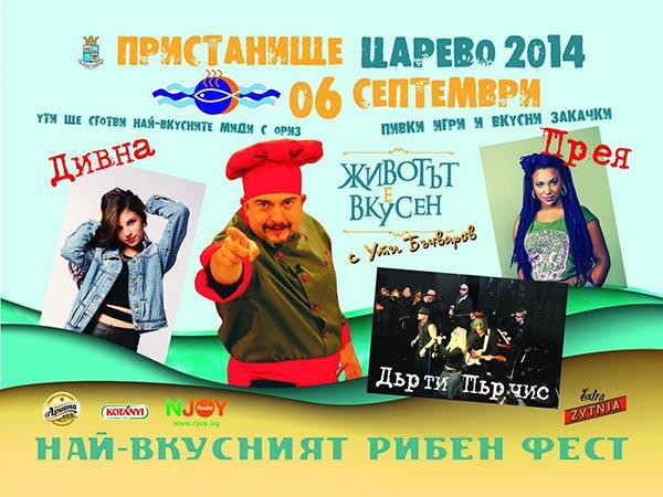 Рибен фестивал Царево 2014