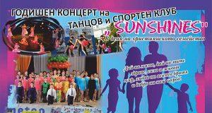 """Благотворителен концерт на децата от клуб """"Sunshines"""""""