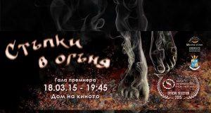 """3D филмът """"Стъпки в огъня"""" с Гала премиера на София Филм Фест"""