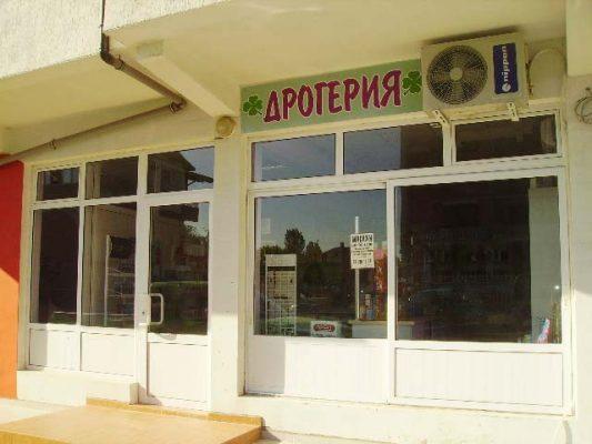 Дрогерия Веми - кв. Василико