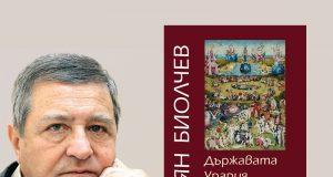 """Представяне на книгата """"Държавата Урария"""" на проф. Боян Биолчев"""