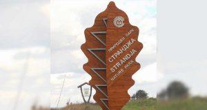 """Петметрови тотеми посрещат гостите на Природен парк """"Странджа"""""""