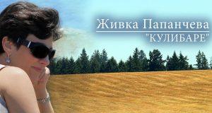 Странджанска народна песен: Кулибаре