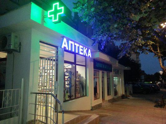 Аптека Арника Царево