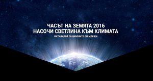 Часът на Земята 2016