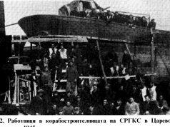 Корабостроителницата на Странджанския районен горски кооперативен съюз – Царево