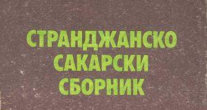 Възстановяват странджанско-сакарски сборник