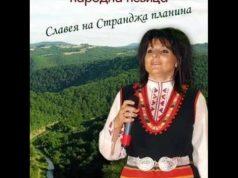 Странджанска народна песен: Булко Калудо