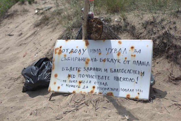 """Десетки ентусиасти участваха в почистването на """"Корал"""""""