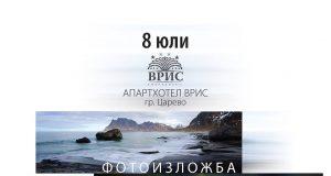 """Фотоизложба """"68 NORTH в снимки и слово"""""""