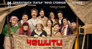 """Постановката """"Чешити"""" по Чудомир - на 28 Юли в Ахтопол"""