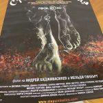"""""""Стъпки в огъня"""" с премиера в Братислава, Словакия"""