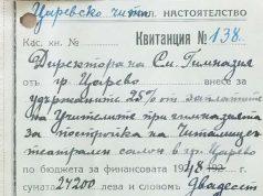 60 години от построяването на сграда на Читалището в Царево (снимки и документи)