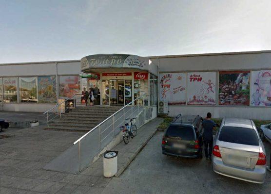 Супермаркет Болеро в Царево