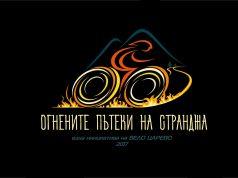 Вело-състезание Огнените пътеки на Странджа