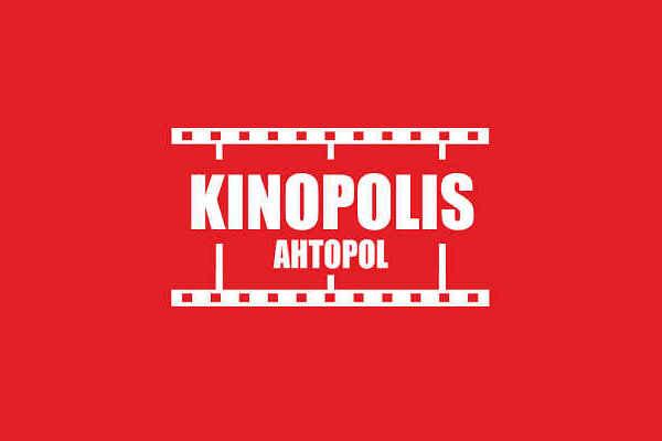 Кинополис - лятно кино в Ахтопол