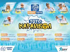 """Лятното турне """"ТОТО Карамбол"""" в Царево, заедно със СкандаУ, Лео, Део, Девора, Играта и Дичо"""