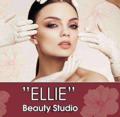 Козметичен салон Ellie