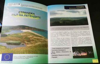 Книга за легендите на Странджа ще развива нестандартен туризъм в планината