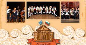 Концерт на дружествата за Българо-гръцко приятелство