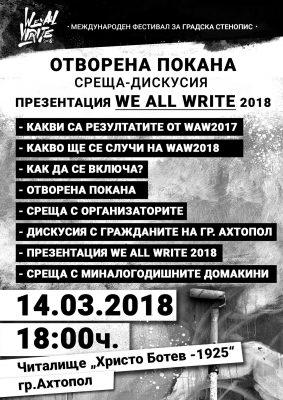 Среща дискусия за We All Write 2018