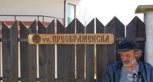 Мария и Красимир Слабакови - семейството творци, които споделят хляба си със село Фазаново