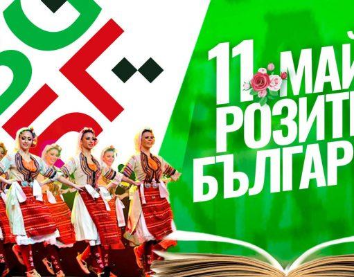 """Учениците от Царево ще почетат празника на Св. Св. Кирил и Методий и ще се включат в """"Розите на България"""""""