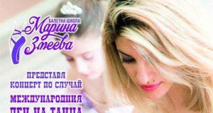 "Танцьорките от клуб ""Съншайнс""- Царево ще участват в концерт в Бургас"