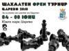 """Международен отворен шахматен турнир """"Купа Царево 2018"""""""
