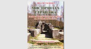 Писателят Димитър Тонин разказва за мистичните светилища в Странджа
