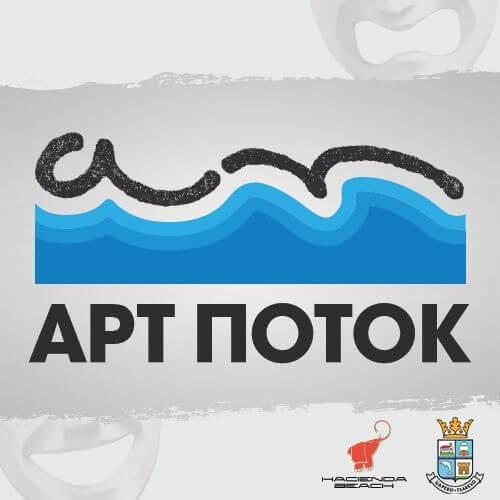 Арт Поток Царево