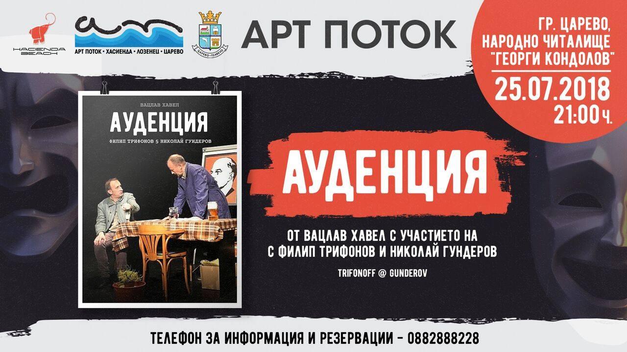 Постановка по Вацлав Хавел с представление в Царево